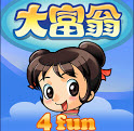 大富翁4fun 2.2 安卓版