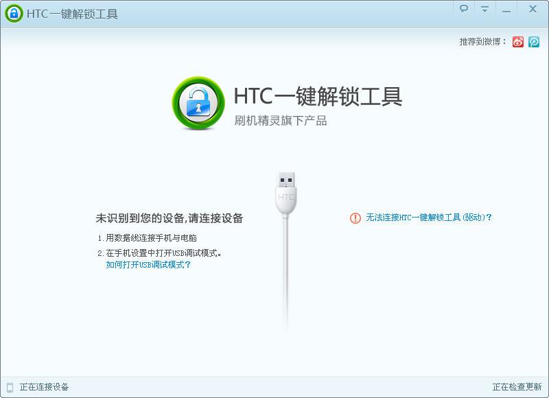 HTC一键解锁工具 0.5.7 绿色免费版
