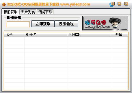 娱乐Q吧qq空间相册批量下载器