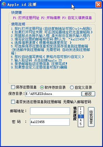 Apple id 注册软件
