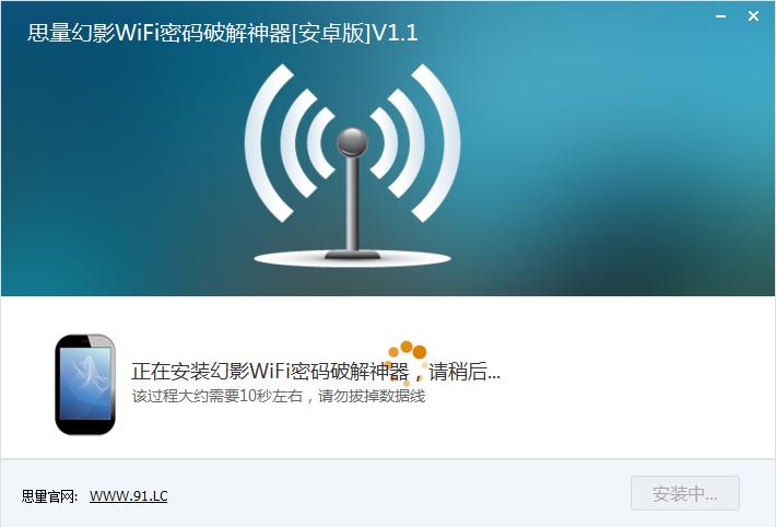 思量幻影WiFi密码破解神器 1.1 绿色版