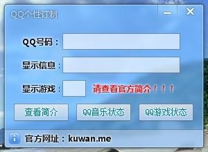 QQ个性修改小工具