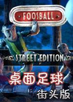 桌面足球:街头版中文版 汉化破解版 1.0