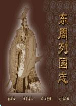 东周列国志中文版
