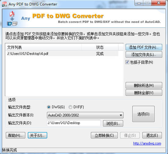 PDF转DWG工具_Any PDF to DWG Converter