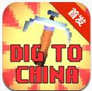 挖到中国 1.0 安卓版