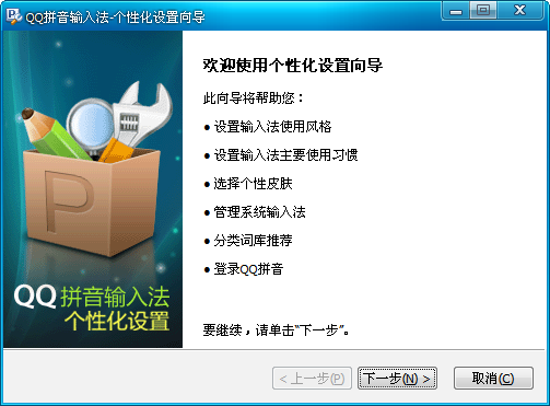 QQ拼音输入法2014 绿色精简版