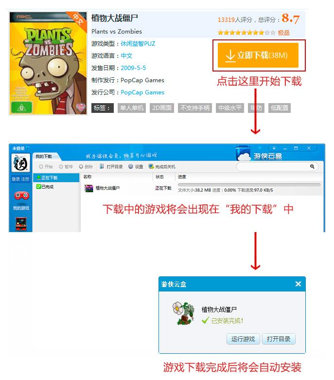 游侠云盒 1.0.5.38 免费版