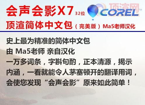 会声会影 X7 汉化包 64位 x64中文包 免费版 1.0
