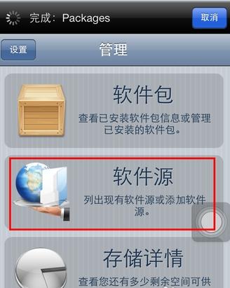烧饼修改器iPad版 1.3 免费版[网盘资源]