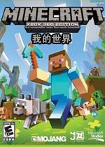 我的世界2中文版 完整版 1.0