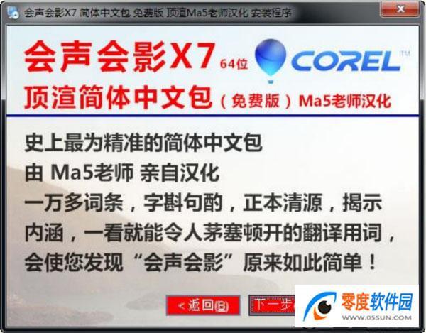 会声会影 X7 汉化包 64位 x64中文包 免费版