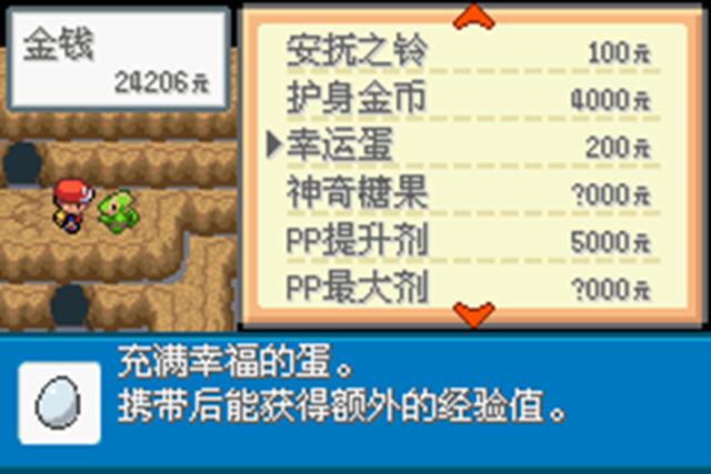 口袋妖怪永恒之炎 3.0 中文电脑版[网盘资源]