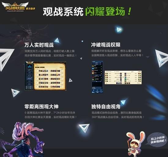 腾讯游戏平台lol助手