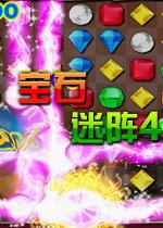 宝石迷阵4:闪电战中文版 汉化破解版 1.0