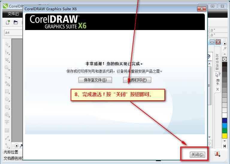 coreldraw x6(CDR X6) 带序列号  简体中文绿色破解版 1.0