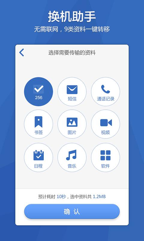 腾讯手机管家安卓版预览图