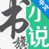 书旗小说电脑版 10.6.9.67 官方pc版