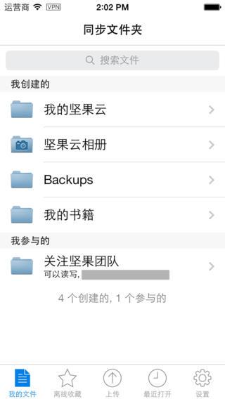 坚果云 5.4.7 iPhone版