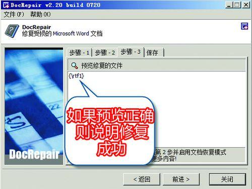 DocRepair(Word文档修复工具)