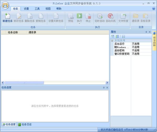 filegee企业文件同步备份系统 9.7.22 免费版