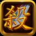 三国杀HD 3.5.0 安卓版