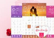 人生日历抢票软件 4.2 2015 抢票专版