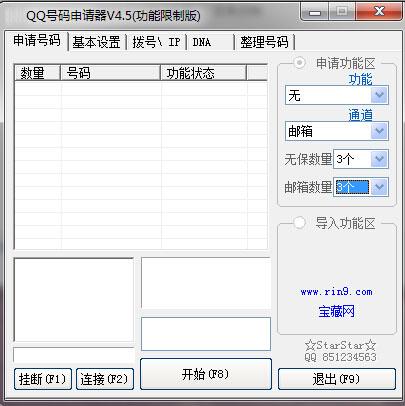 qq号码批量申请器 4.5 绿色免费版