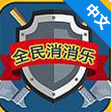 全民消消乐 3.2.30 安卓版