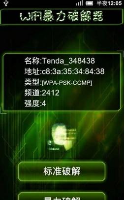 wifi暴力破解器 2.0 最新版