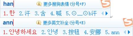 搜狗韩语输入法 2018 官方安装版 1.0