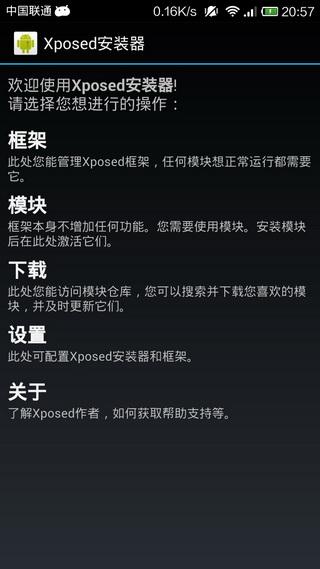 xposed安装器 2.7 安卓版