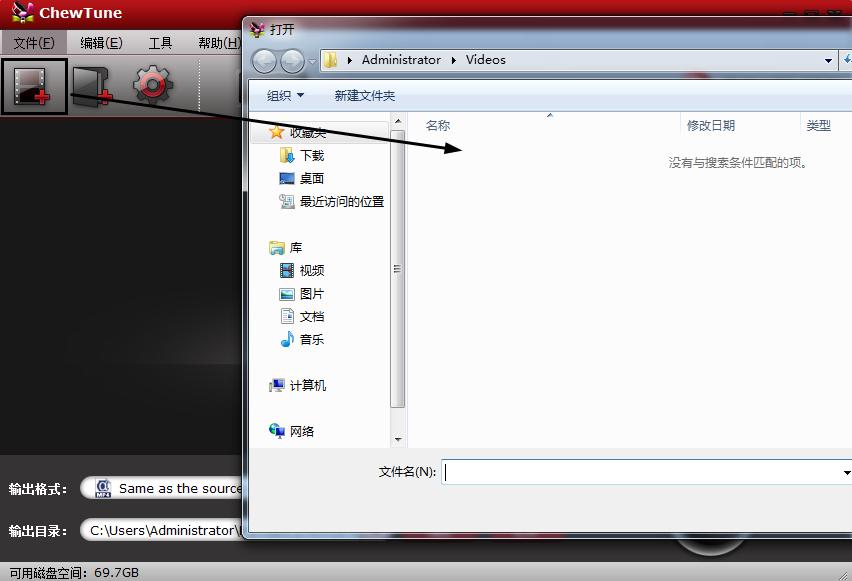去除DRM保护工具_ChewTune 4.1 中文版