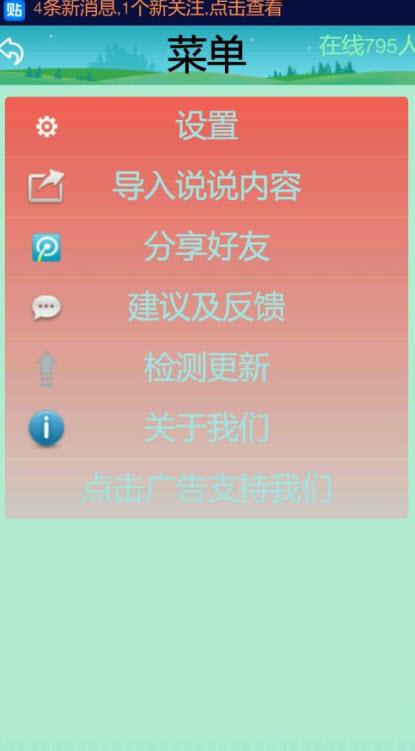 絪为版说说助手手机版 1.7.27 最新版