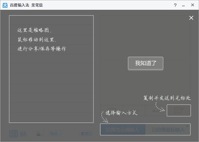 百度输入法 4.3.3335.0 正式版