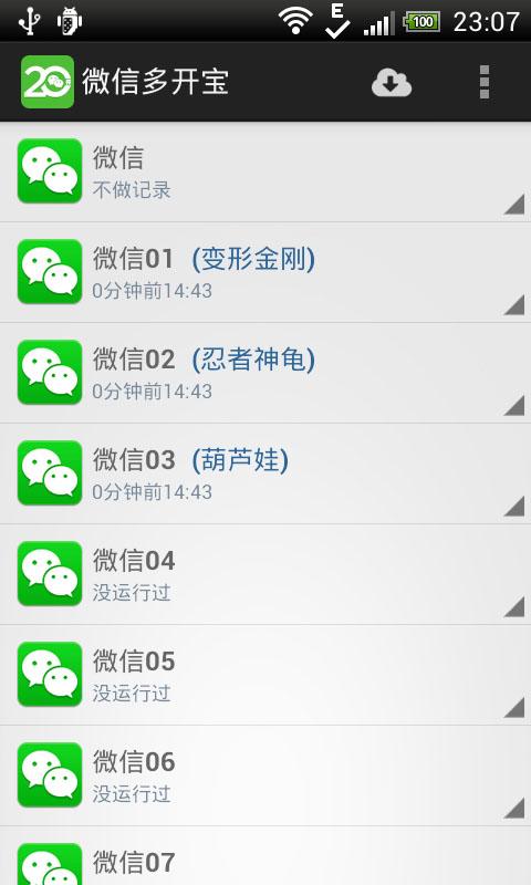 微信多開寶 1.1.2 免費版