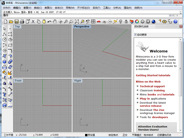 犀牛软件_Rhinoceros 7.0.19009.12085 简体中文版