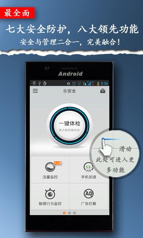 乐安全手机助手安卓版界面预览图