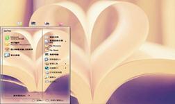 心形书卷电脑主题 xp版 1.0