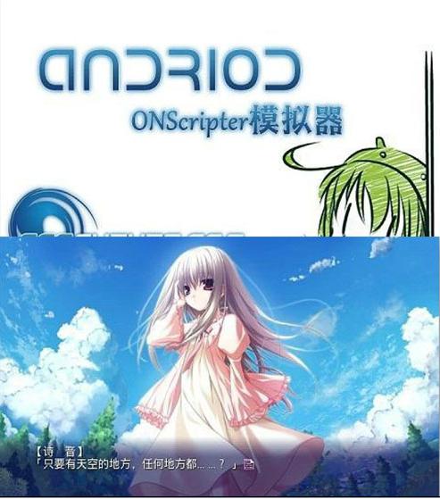 ONS模拟器 中文版