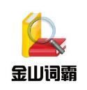 金山词霸 1.0 mac官方版