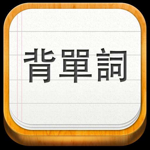 易呗背单词 Mac版 3.7.1 官方版