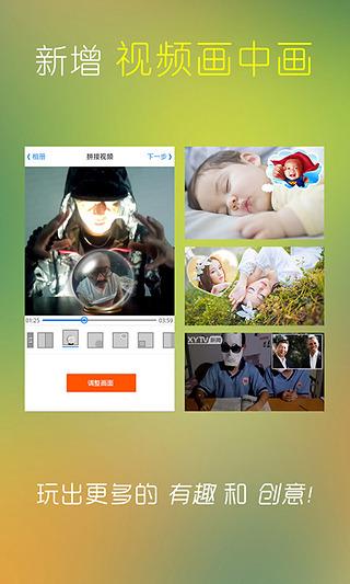 小影 4.2.2 官方iPad版
