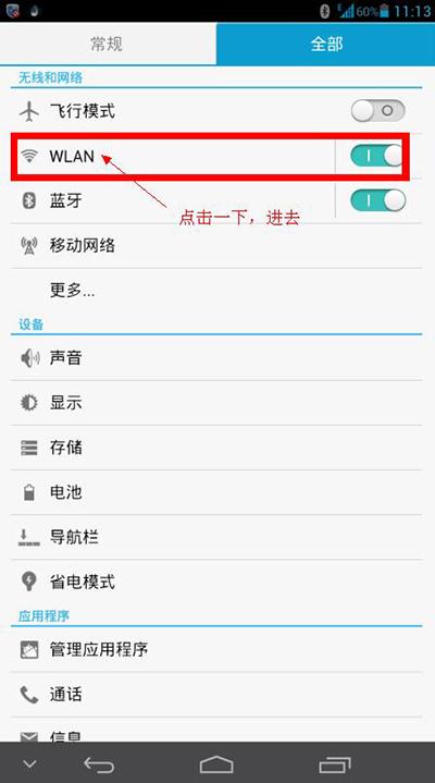 ADSafe广告管家 2.7.1.1116 安卓版