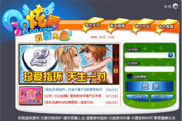 qq炫舞客户端 4.4.1 正式电脑免费版