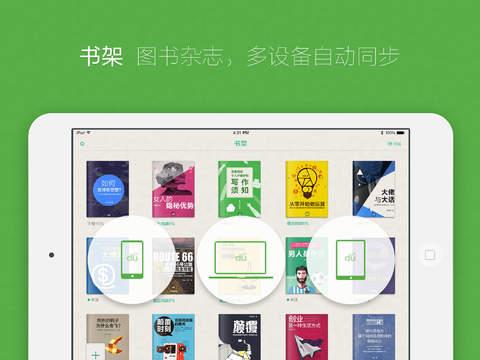 百度阅读ipad界面预览图