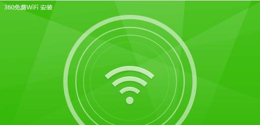 360免费wifi 5.3.0.4090 官方版