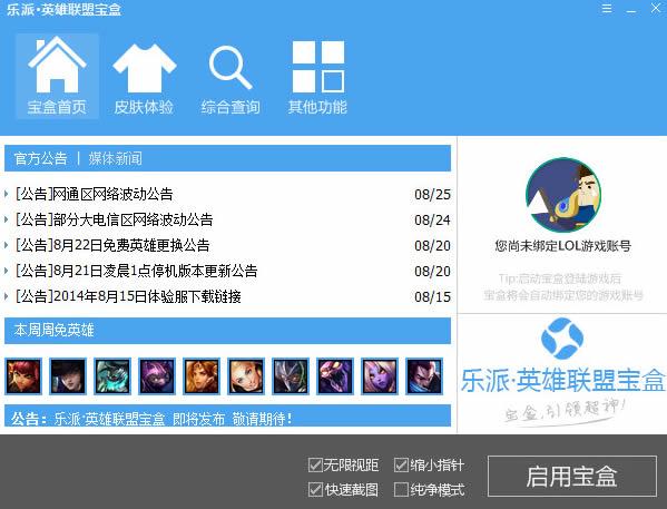乐派英雄联盟宝盒 1.7.7 官方版