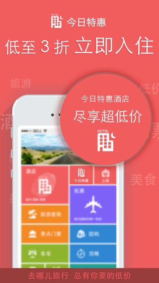 去哪儿旅行 4.10.53 iPhone版