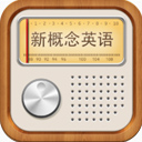易呗新概念英语听力Mac版 3.1.5 官方版